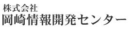 岡崎情報開発センター