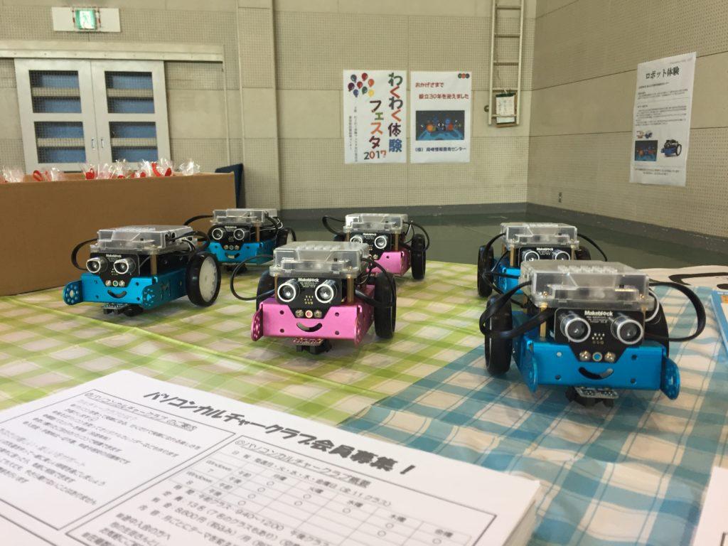 ロボット体験 mBotを動かして遊ぼう!