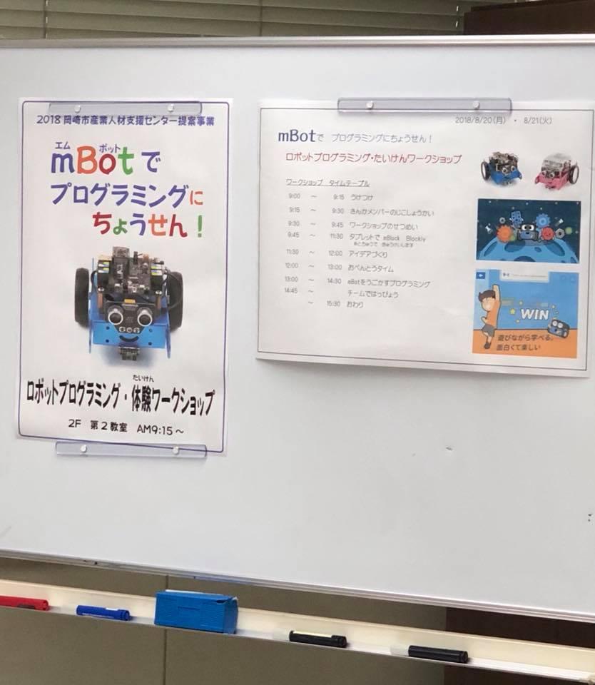 ロボットプログラミング・体験ワークショップ